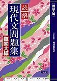 読解現代文問題集 難関大編