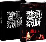 ドキュメンタリー 頭脳警察 [DVD]