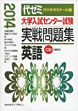 英語 2014年版 (大学入試センター試験実戦問題集)