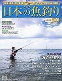 週刊 日本の魚釣り 2012年 9/5号 [分冊百科]