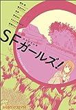 S(スコシ)F(フシギ)ガールズ! (ファミ通クリアコミックス)