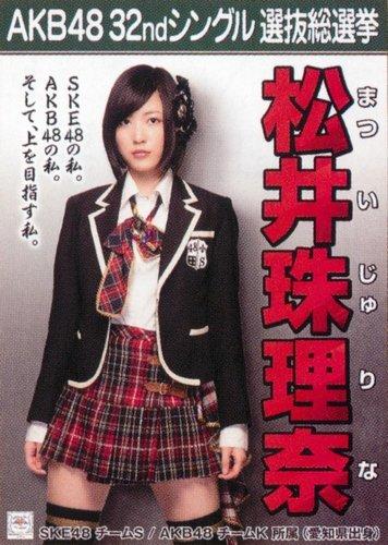 AKB48 公式生写真 32ndシングル 選抜総選挙 さよならクロール 劇場盤 【松井珠理奈】