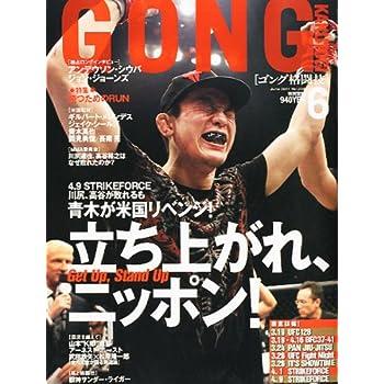 GONG(ゴング)格闘技 NO.228