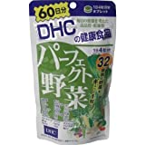 DHC パーフェクト野菜 240粒 60日分