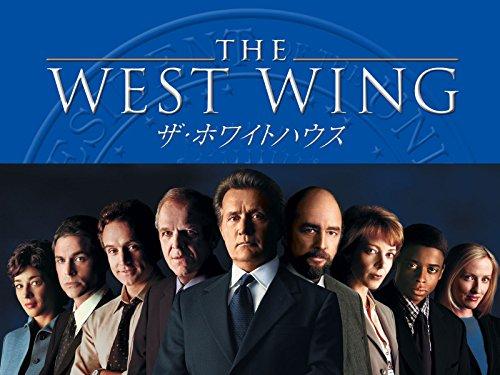 ザ・ホワイトハウス<ファースト・シーズン>(字幕版)