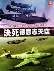 ZBT Der Sturm Series: German Fight Till the End(Chinese Edition)