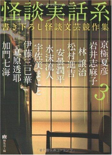 怪談実話系3 書き下ろし怪談文芸競作集