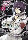クラノア 2 (シルフコミックス 23-2)