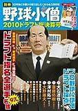 別冊野球小僧 2010ドラフト総決算号
