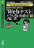 【WEBテスティングサービス・リクルーティングウィザード・TAL・ESP・WEB-IMR・CASEC対策用】必勝・就職試験! 8割が落とされる「Webテスト」完全突破法【3】2012年度版