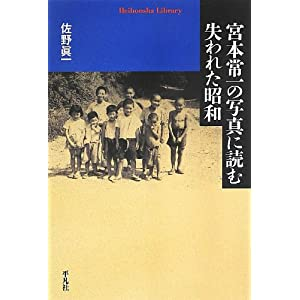 宮本常一の写真に読む失われた昭和 (平凡社ライブラリー)