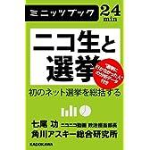 ニコ生と選挙 初のネット選挙を総括する (カドカワ・ミニッツブック)