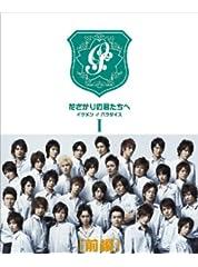 花ざかりの君たちへ > イケメンパラダイス>  DVD-BOX(前編)