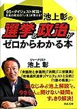池上彰の選挙と政治がゼロからわかる本 (河出文庫)