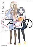 くろよめ (まんがタイムKRコミックス つぼみシリーズ)