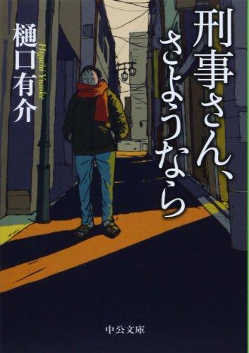 刑事さん、さようなら (中公文庫)