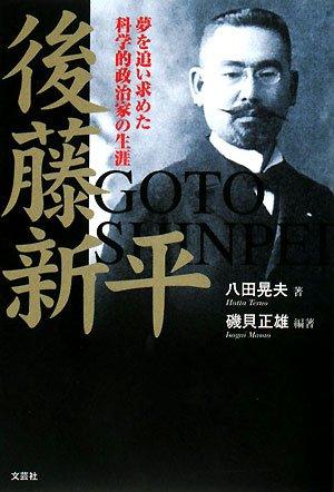 後藤新平 夢を追い求めた科学的政治家の生涯