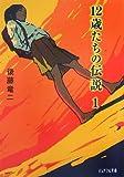 12歳たちの伝説〈1〉 (ピュアフル文庫)