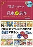 CD付き オールカラー 英語で読みたい日本の名作