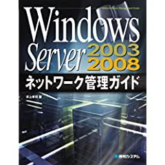 【クリックで詳細表示】Windows Server2003/2008ネットワーク管理ガイド [単行本]