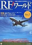 RF (アールエフ) ワールド 2009年 09月号 [雑誌]