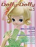 ドーリィ*ドーリィ (Vol.5) (お人形MOOK)