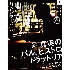 東京カレンダー 2014年 06月号 [雑誌]