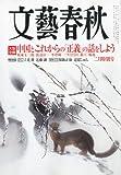 文藝春秋 2011年 02月号 [雑誌]