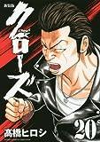 新装版クローズ(20)(少年チャンピオン・コミックス・エクストラ)