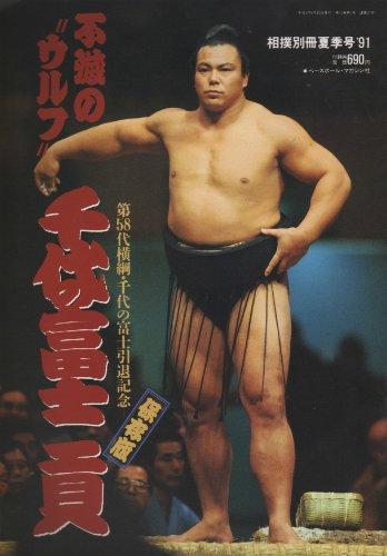 千代の富士貢の画像 p1_19