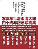 写真家◎清水清太郎 四十周年記念写真集