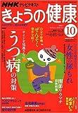 NHK きょうの健康 2007年 10月号 [雑誌]