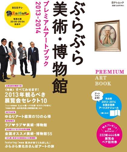 日テレムック ぶらぶら美術・博物館プレミアムアートブック2013-2014