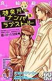 神奈川ナンパ系ラブストーリー プチデザ(5) (デザートコミックス)