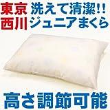 西川洗えるジュニアまくら単品 【高品質・衛生加工】ABC
