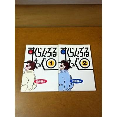 すくらんぶる・えっぐ 全2巻完結(アクションコミックス)