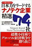 日本力(にっぽんぶらんど)をリードするナノテク企業精選74社