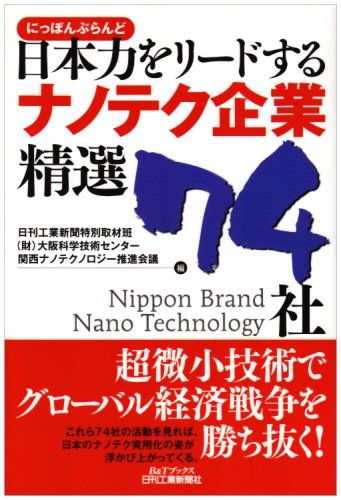 日本力をリードするナノテク企業精選74社