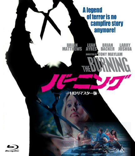 バーニング HDリマスター版 [Blu-ray]