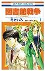 図書館戦争LOVE&WAR 全15巻 (弓きいろ、有川浩)