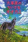 大草原のちいさなオオカミ
