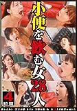 小便を飲む女28人【LIA-409】 [DVD]