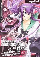 学園黙示録 HIGHSCHOOL OF THE DEAD5 (角川コミックスドラゴンJr. (KCJ104-5))