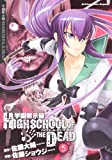 �ر��ۼ�Ͽ HIGHSCHOOL OF THE DEAD5 (����ߥå����ɥ饴��Jr. (KCJ104-5))