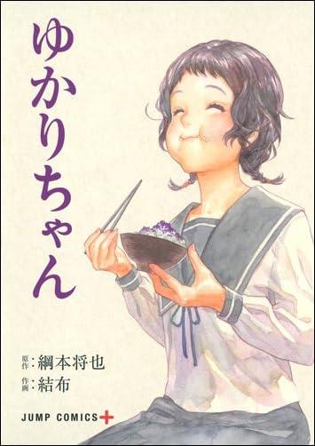 ゆかりちゃん (ジャンプコミックス)