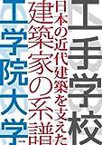 工手学校―日本の近代建築を支えた建築家の系譜―工学院大学