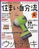 NHK 住まい自分流DIY (ディーアイワイ) 入門 2009年 08月号 [雑誌]