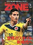 サッカーマガジンZONE 2014年 09月号 [雑誌]