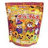 【ハロウィンお菓子】ハロウィーン クッピーラムネ・15個入(5袋)  / お楽しみグッズ(紙風船)付きセット
