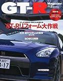 GT-R Magazine (ジーティーアールマガジン) 2013年 09月号